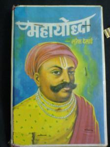 mahayodha